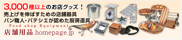 店舗用品・厨房道具