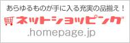 ネットショッピング.homepage.jp